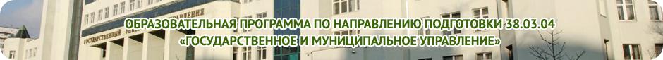 Бакалавриат Государственное и Муниципальное управление